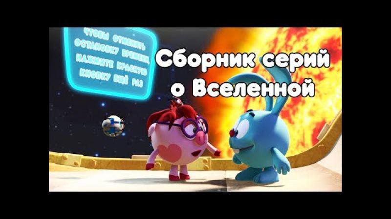 Сборник о Вселенной Смешарики ПИН код Познавательный мультфильм