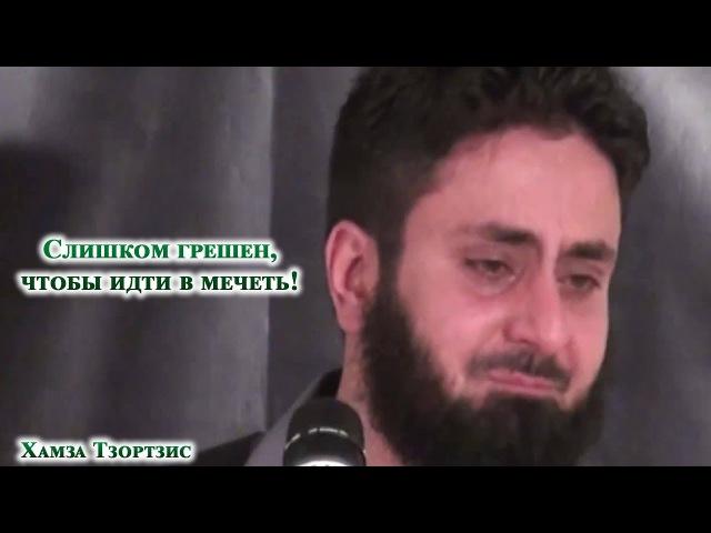 Хамза Тзортзис - Слишком грешен, чтобы идти в мечеть!