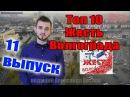 ТОП 10 Жесть Волгограда 11 выпуск самые жесткие происшествия за неделю 28.01.18 - 03.02.18