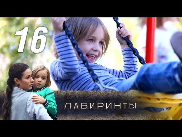Лабиринты. 16 серия (2018) Новая мелодрама @ Русские сериалы