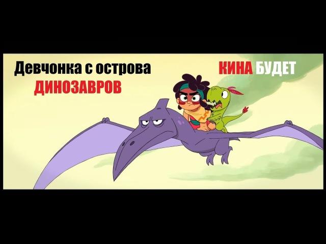 Девчонка с острова динозавров (The Girl from Dinosaur Island) русская озвучка КИНА БУДЕТ