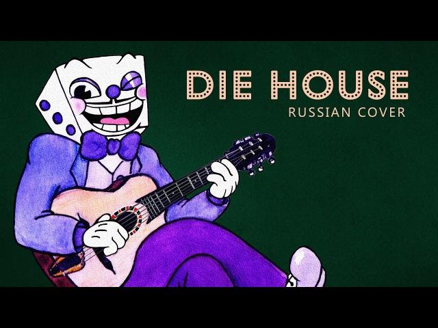 Cuphead Die House russian cover Костин Дом