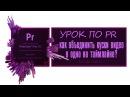 Как объединить куски видео в одно на таймлайне в премьер про (Premiere pro)