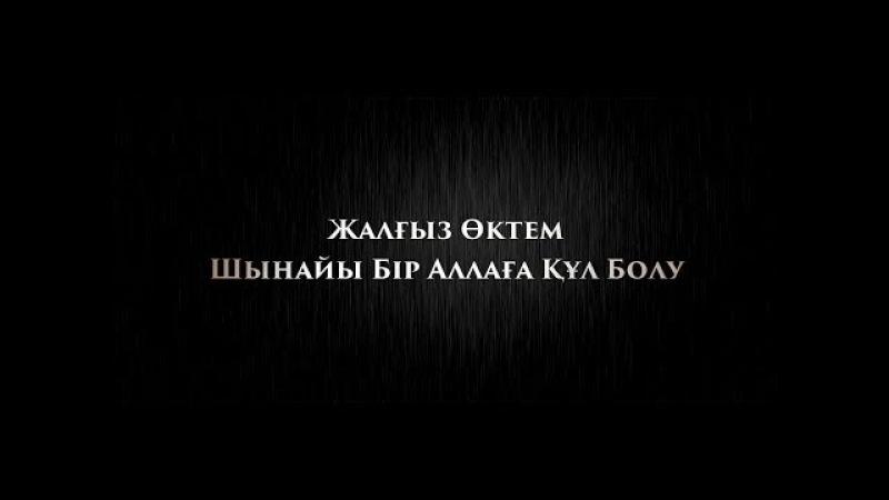 Жалғыз Өктем Шынайы Бір Аллаға Құл Болу /Ерлан Ақатаев ᴴᴰ