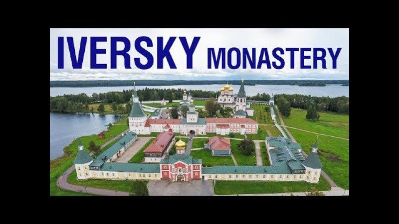Иверский монастырь, аэросъемка в городе Валдай Новгородской области с высоты пт...