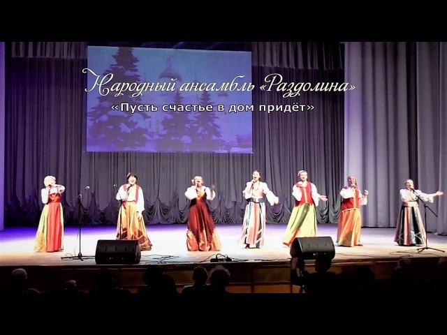 Народный ансамбль «Раздолина» г.Брянск - «Пусть счастье в дом придёт»