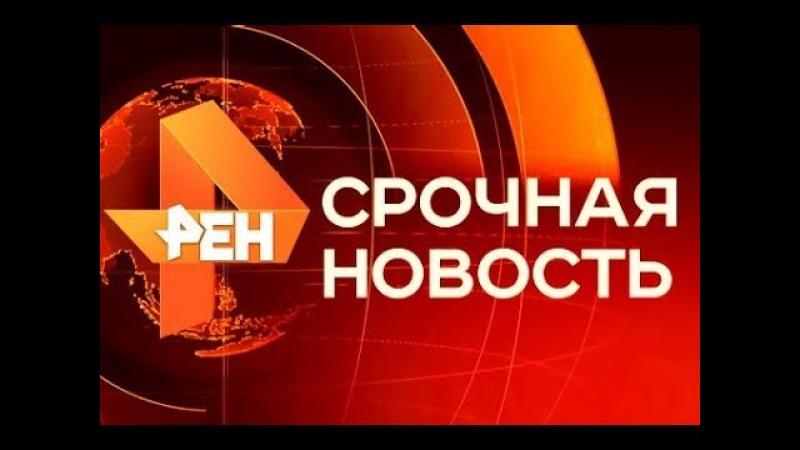 Новости РЕН ТВ 22.02.2018 Дневной Выпуск 22.02.18