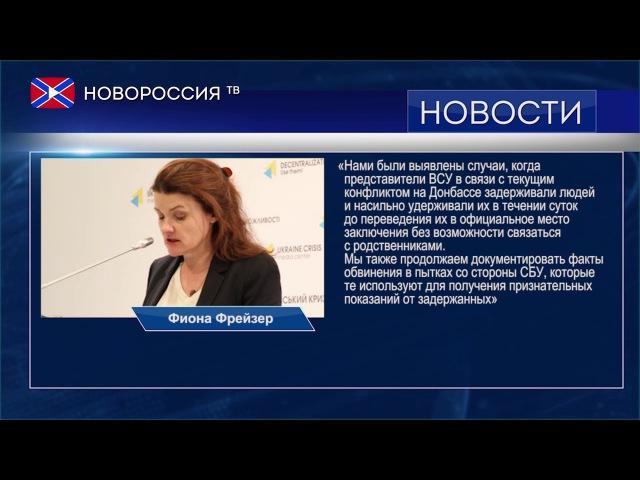 ООН фиксирует массовые нарушения прав человека в Украине
