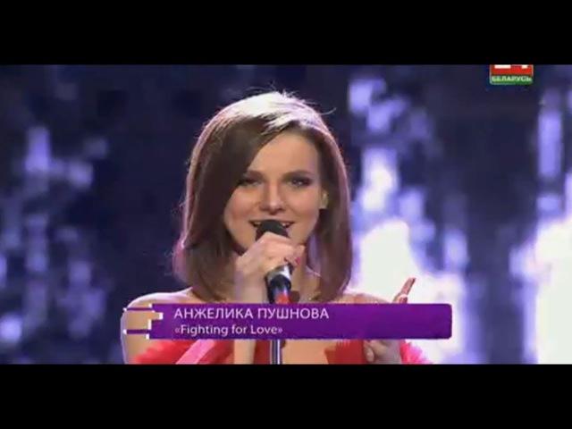 Анжелика Пушнова - Fighting for love 16.02.2018