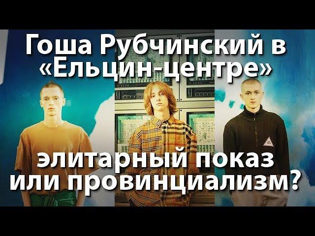Гоша Рубчинский в