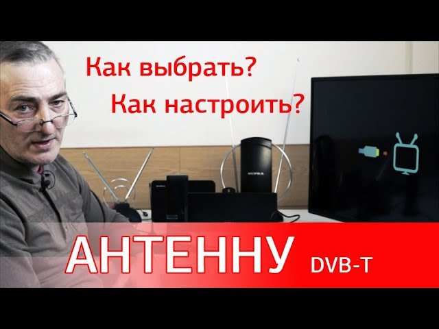 Как выбрать и настроить антенну DVB-T/T2. Особенности приёма цифрового ТВ.