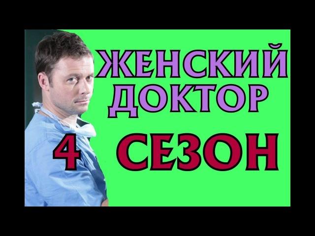 Женский доктор 4 сезон Дата Выхода, анонс, премьера, трейлер HD