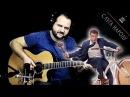 Серіал СЛУГА НАРОДУ 95 квартал саундтрек на гітарі / Fingerstyle UA