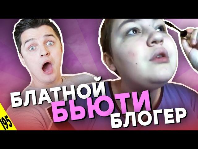 Блатной БЬЮТИ БЛОГЕР - MTV НЕ СНИЛОСЬ 195