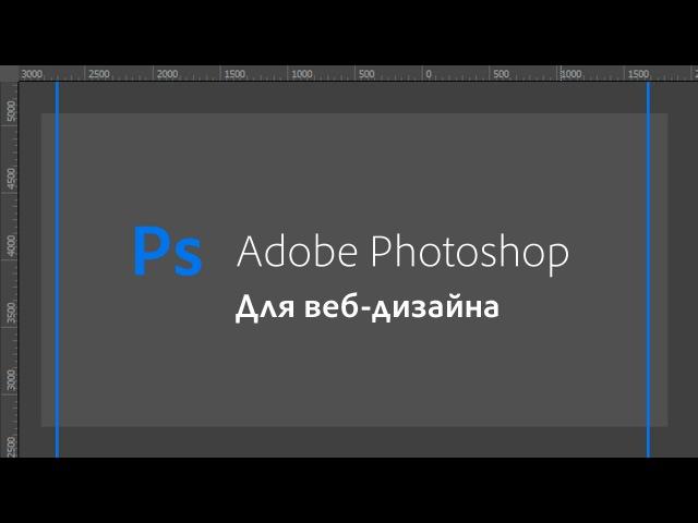 Обзор моей рабочей среды Adobe Photoshop для веб-дизайна (Настройки, InVision Craft, FontAwesomePS)