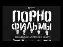 Закрытый акустический концерт группы Порнофильмы в Музторге на Таганской