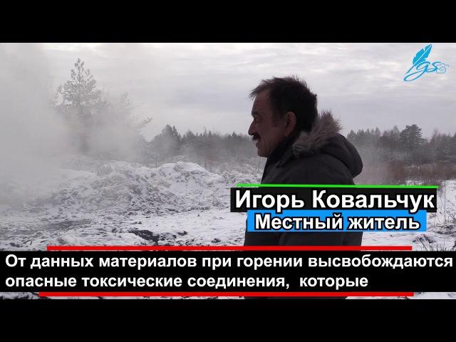 Что горит на полигоне в Козловщине? Ядовитые выбросы загрязняют атмосферу