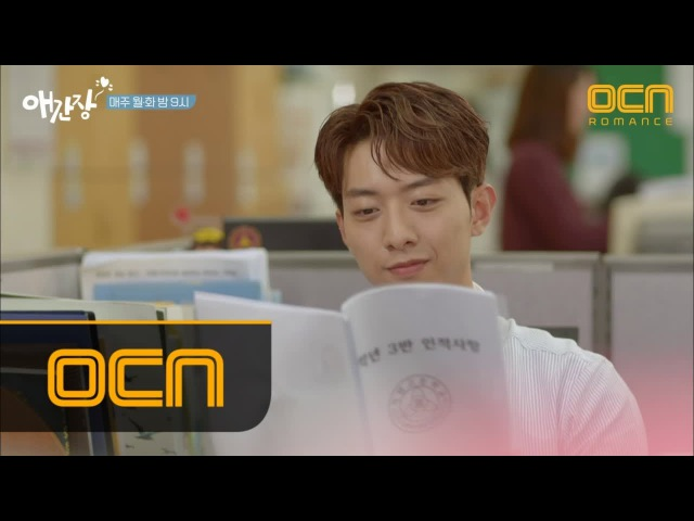 180109 OCN My First Love EP2 2