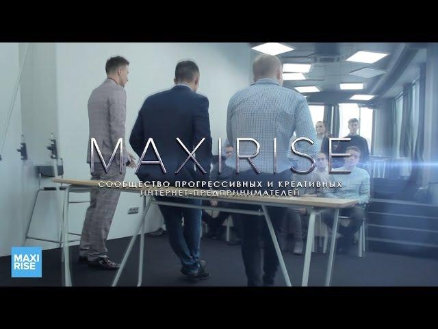 MaxiRise - сообщество прогрессивных интернет-предпринимателей