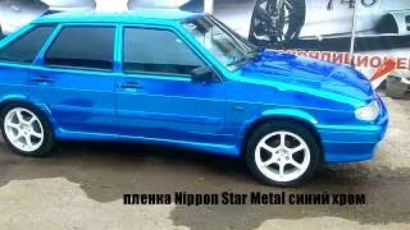 Nippon Star Metal Blue Chrome - VAZ 2114