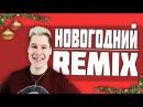 НОВОГОДНИЙ ВИНДИ Jingle Bells Remix