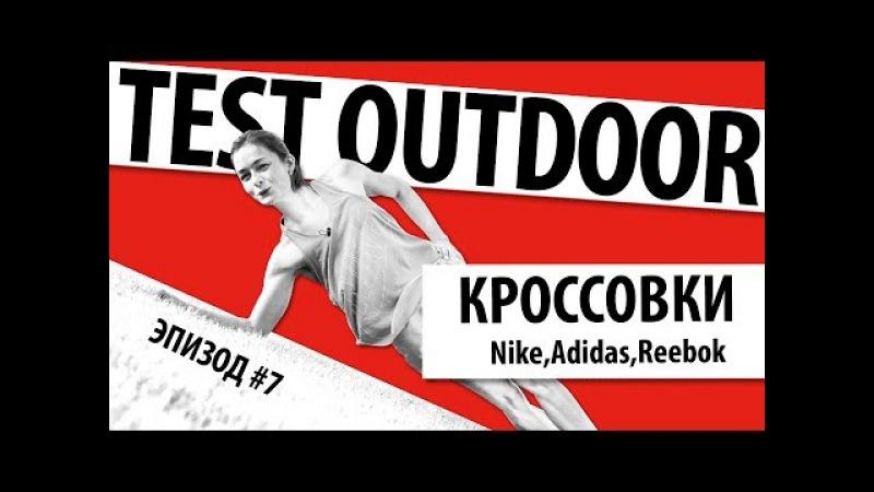 Тест кроссовок на улице. Nike, Reebok, Adidas.
