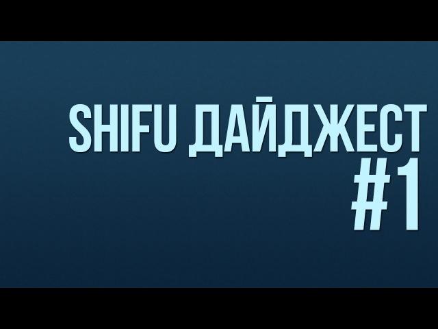 SHIFU ДАЙДЖЕСТ 1