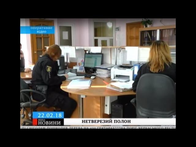 У поліції розповіли подробиці затримання черкасця-катувальника