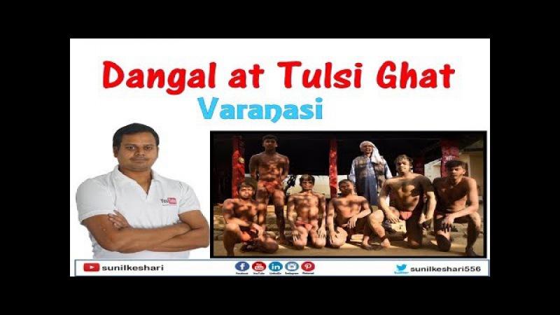 Dangal at tulsi ghat varanasi at Swaminath Akhara