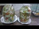 Обалденный салат на зимуПростой и вкусный рецептhəftəbecər tutması