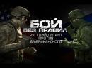 Документальный спецпроект Бой без правил русский десант против американского