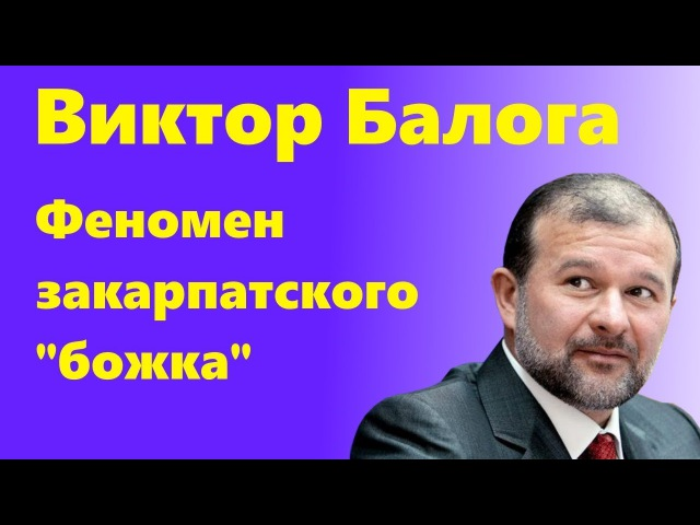 Виктор Балога - феномен закарпатского божка