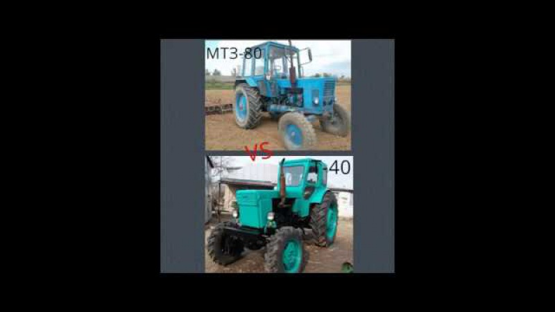 ЖЕСТЬ Т-40 VS МТЗ-80