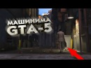 МАШИНИМА GTA 5 ТИЗЕР MACHINIMA GTA 5 FILM