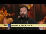 Отец Андрей Ткачев Подготовка к Рождеству Христову