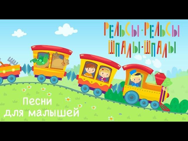 Рельсы-рельсы, шпалы-шпалы... - КУРОЧКА-ПЕСТРУШКА - Детская песенка про поезд для детей, малышей