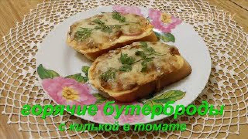 Горячие бутерброды с килькой в томате. Hot sandwiches with sprat in tomato.