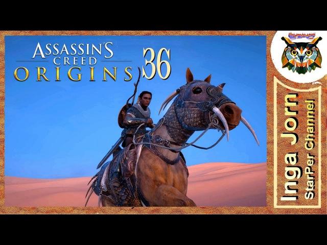 Assassin's Creed: Origins / Истоки 🐫 Прохождение 36 МЕДЖАЙ ОТПУЩЕНИЯ