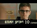 Второе зрение 10 серия