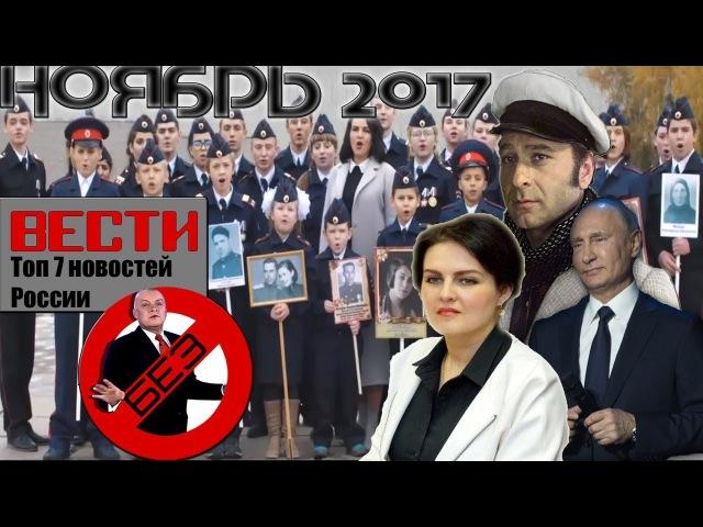 Вести БЕЗ Киселева. ТОП 7 новостей России. Ноябрь 2017