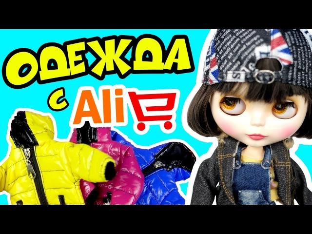 Блайзомания 33: КУРТКИ и КЕПКИ для кукол с Aliexpress | Одежда для кукол Блайз и Пулип с ...