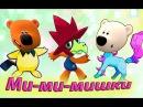 Мимимишки игра найди голову новые герои Покемоны превращения песня для детей