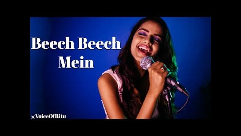 Beech Beech Mein - Jab Harry Met Sejal | Female Cover by Ritu Agarwal | @VoiceOfRitu