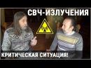 СВЧ излучение, сотовые т/ф., wi fi - Критическая ситуация. 1 часть беседы Фролова и Тюняева.