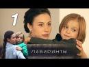 Лабиринты. 1 серия 2018 Новая мелодрама @ Русские сериалы