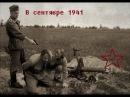 ВОЕННЫЕ ФИЛЬМЫ 2017 В СЕНТЯБРЕ 1941 КИНО ПРО ВОЙНУ 1941-1945