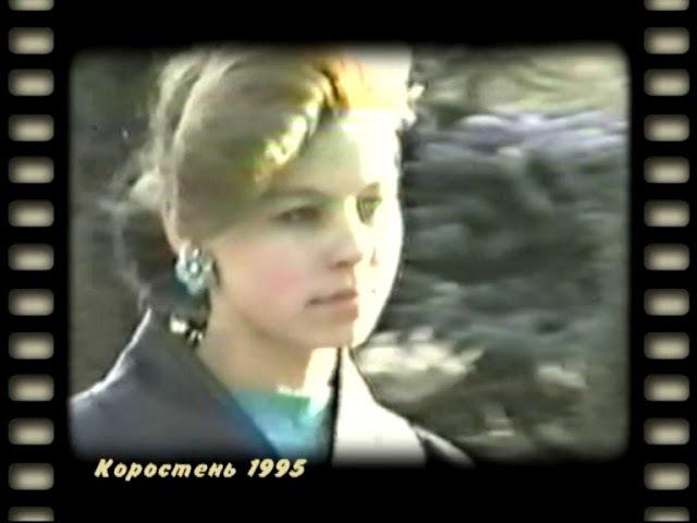 КоростеньТВ_27-10-17_Взгляд в прошлое (выпуск 96) - А я в Коростень лечу...