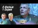 Летучий отряд. 4 фильм. Стертые следы 1 серия (2009) Боевик, детектив, приключения @ Русские сериалы