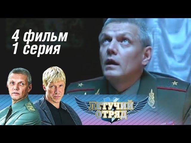 Летучий отряд 4 фильм Стертые следы 1 серия 2009 Боевик детектив приключения @ Русские сериалы