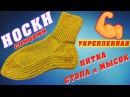 Носки спицами укрепленная пятка стопа и мысок Knitted socks strengthened foot